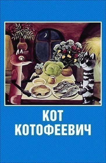 Kot Kotofeevich is similar to Tom and Jerry: Spy Quest.