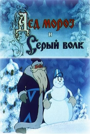 Ded Moroz i Seryiy volk cast, synopsis, trailer and photos.