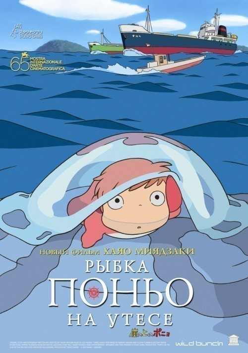 Gake no ue no Ponyo is similar to The Busy Little Engine.