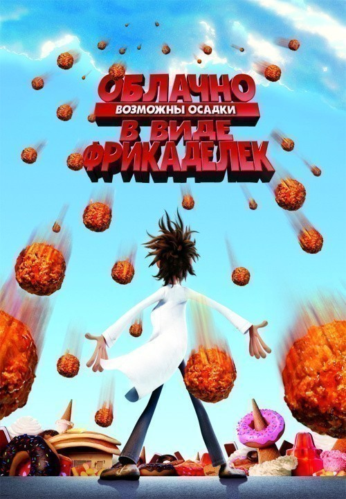 Cloudy with a Chance of Meatballs is similar to Le reveil.