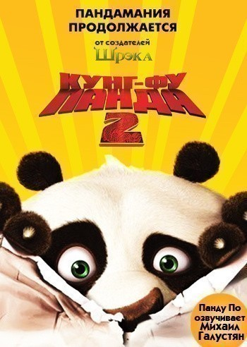 Kung Fu Panda 2 is similar to On a beau etre bete, on a faim quand meme.