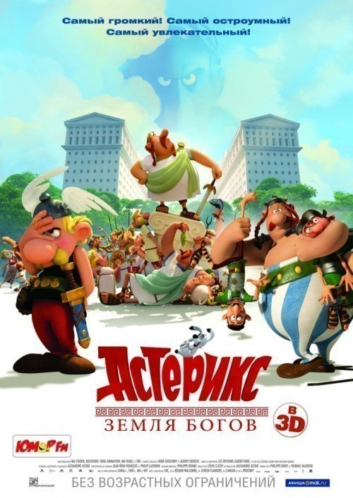 Astérix: Le domaine des dieux is similar to Saki Achiga-hen episode of side-A.