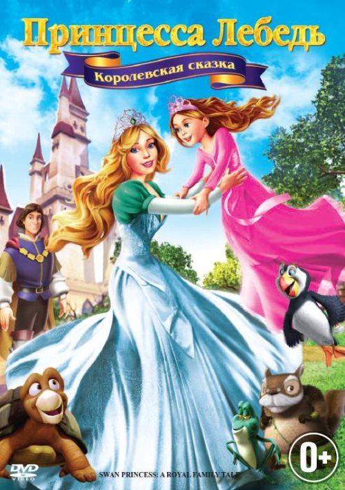 The Swan Princess: A Royal Family Tale is similar to The Good Dinosaur.
