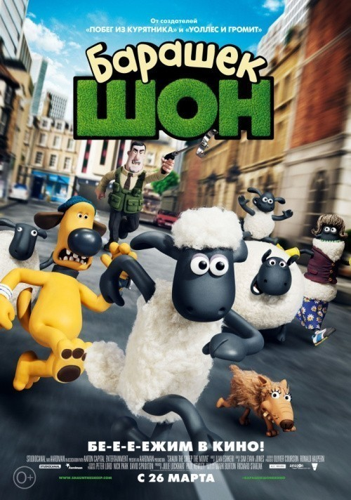Shaun the Sheep Movie is similar to Deszcz.
