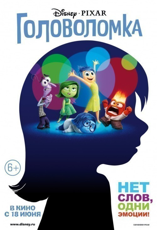 Inside Out is similar to Lascars.