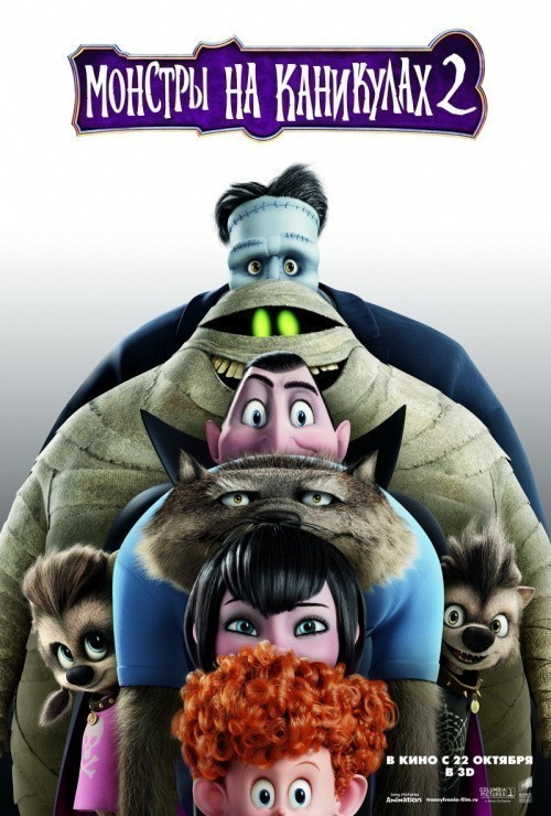 Hotel Transylvania 2 is similar to Blue's Big Treasure Hunt.