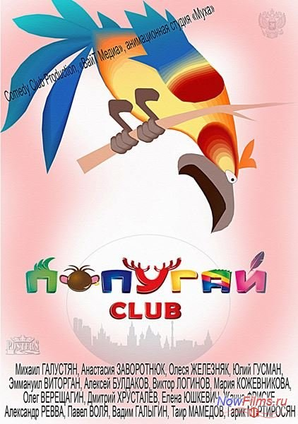 Popugay Club is similar to Kung Fu Panda.