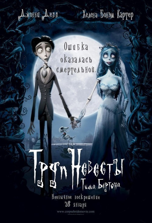 Corpse Bride is similar to Fair Today.