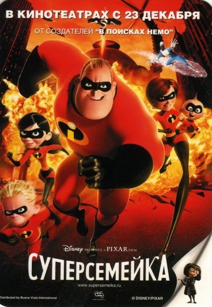 The Incredibles is similar to Happy Family.