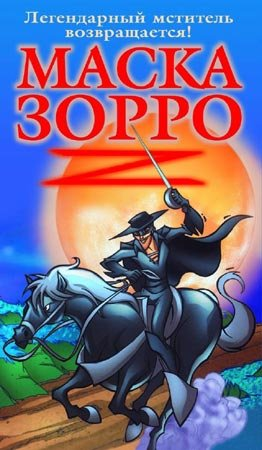 The Amazing Zorro is similar to Un beau matin.