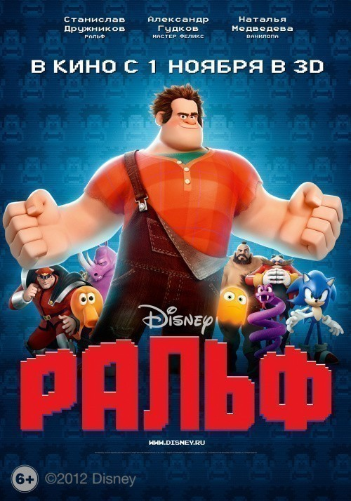 Wreck-It Ralph is similar to Transformers Prime.