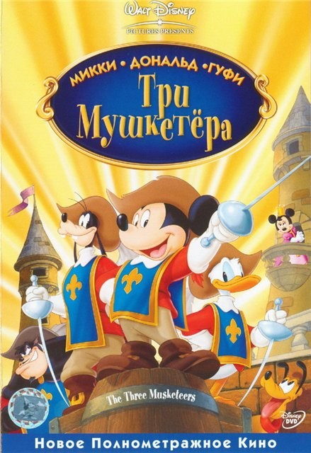 Mickey, Donald, Goofy: The Three Musketeers is similar to Volk i semero kozlyat.