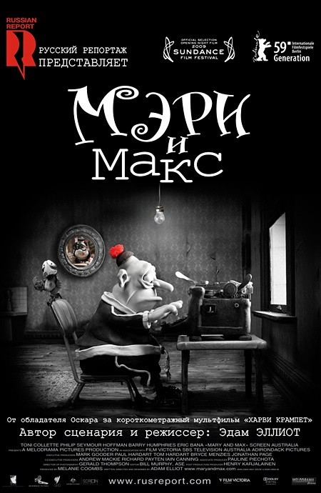 Mary and Max is similar to Buket.