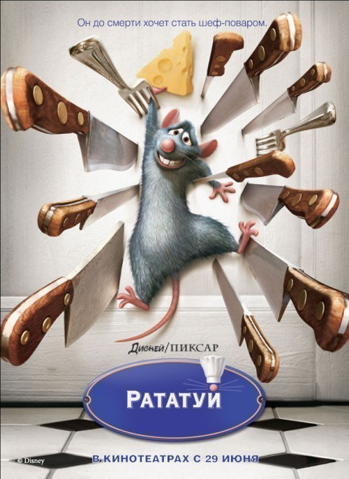 Ratatouille is similar to Million v meshke.