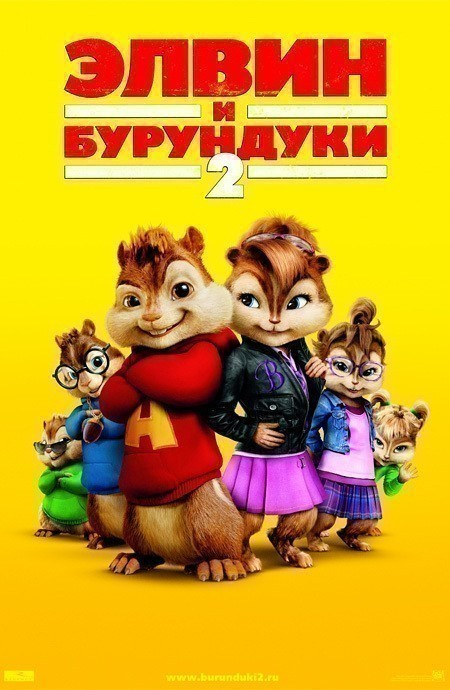 Alvin and the Chipmunks: The Squeakquel is similar to The Adventures of Sam & Max: Freelance Police.