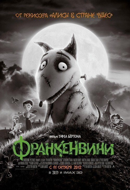 Frankenweenie is similar to Kamarinskaya.