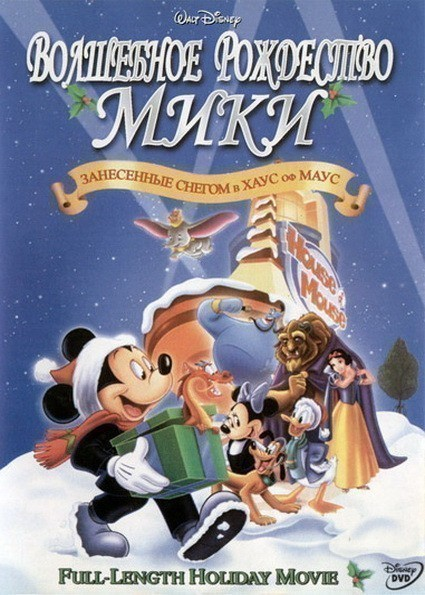 Mickey's Magical Christmas: Snowed in at the House of Mouse is similar to The Lion King.
