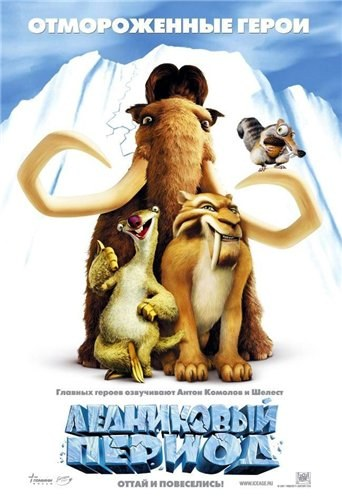 Ice Age is similar to Bunyan and Babe.