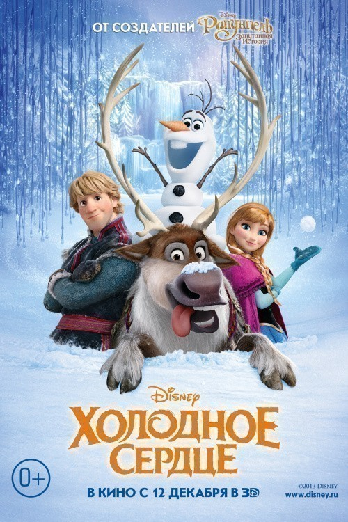 Frozen is similar to Mednoy goryi hozyayka.