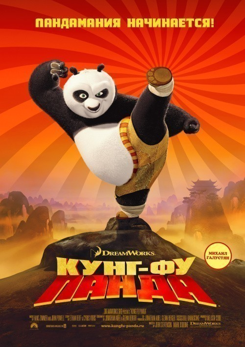Kung Fu Panda is similar to Louis Pasteur.