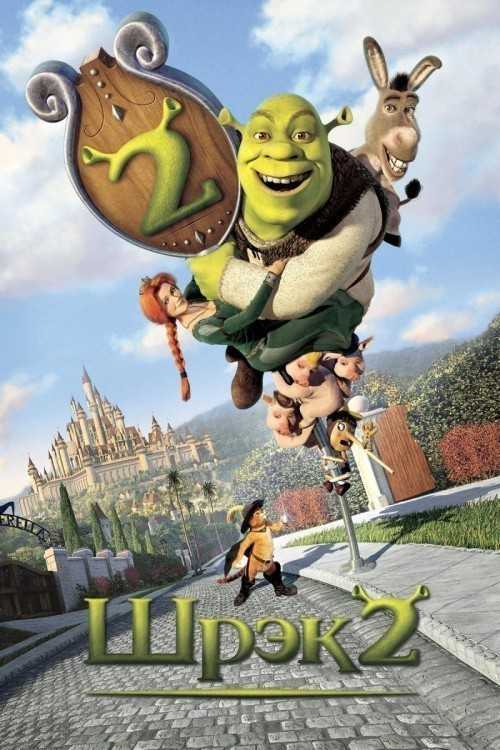 Shrek 2 is similar to Stainless Night '2010 Linear'.