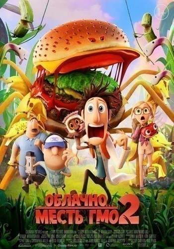 Cloudy with a Chance of Meatballs 2 is similar to Elisha.
