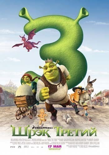 Shrek the Third is similar to Piglet's Big Movie.