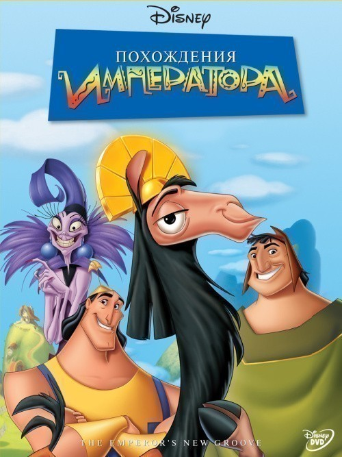 The Emperor's New Groove is similar to Jester.