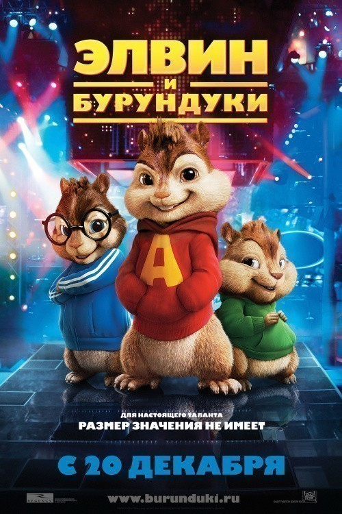 Alvin and the Chipmunks is similar to Maccabees: The Story of Hanukkah.