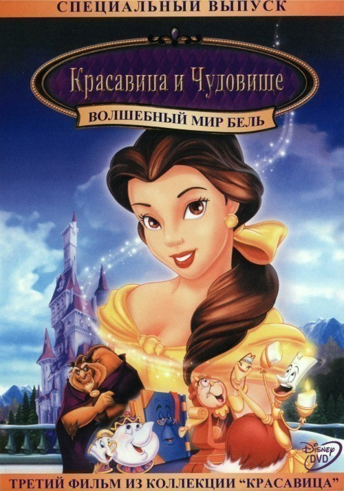 Belle's Magical World is similar to The Pagemaster.